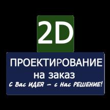 2D ПРОЕКТИРОВАНИЕ