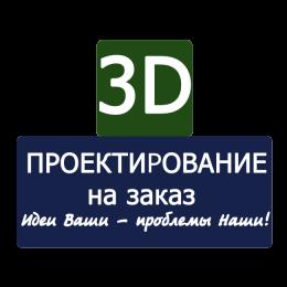 3D ПРОЕКТИРВАНИЕ
